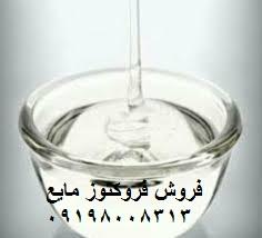 مایع فروکتوز