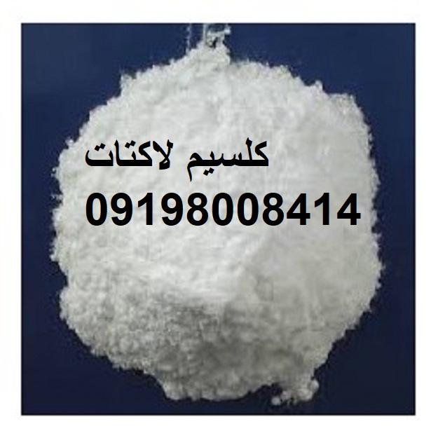 -پتاسیم-calcium-lactate